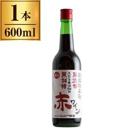 CH勝沼 無添加・無補糖 赤ワイン 甘口 600ml