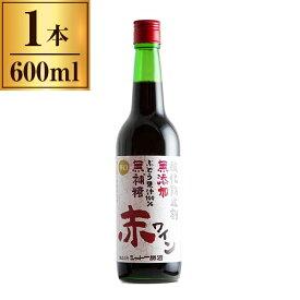 CH勝沼 無添加・無補糖 赤ワイン 辛口 600ml