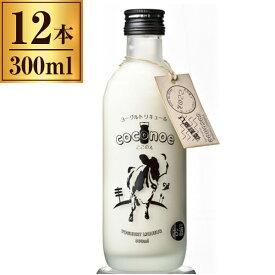 八鹿酒造 ヨーグルトリキュール ココノエ 300ml ×12