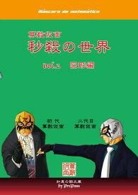 【中学受験】DVD秒殺の世界vol.2「図形編」送料無料