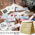 ●(レビューを書いてメール便送料無料)初回限定お試しPres-deオリジナルタグ福袋セット500円/1セット