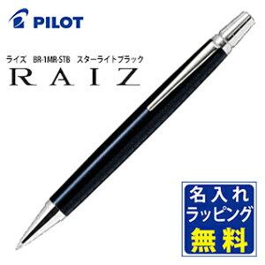 (名入れ無料/ラッピング無料/送料無料)PILOT【パイロット】ライズ RAIZ ボールペン BR-1MR/ギフト プレゼント 父の日 敬老の日 入学 卒業 誕生日 記念 名前入り ネーム入れ