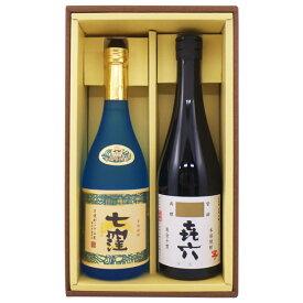 七窪 喜六 各720mlのセット 名入れ プレゼント 芋焼酎 酒 結婚祝い 内祝 喜寿祝い 古希祝い 傘寿祝い