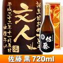 名入れ プレゼント ギフト 酒 芋焼酎【桐箱入り】佐藤 黒 エッチングボトル 720ml 【彫刻】【お酒】【名入れ】【名前…