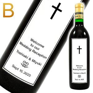 エッチングボトル デザインワイン B 720ml 赤ワイン 名入れ 名入れ酒 プレゼント 名入れプレゼント 記念日 還暦 古希 喜寿 傘寿 米寿 誕生日 退職 内祝