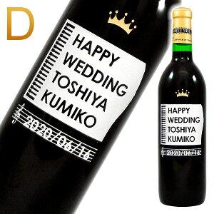 エッチングボトル デザインワイン D 720ml 赤ワイン 名入れ 名入れ酒 プレゼント 名入れプレゼント 記念日 還暦 古希 喜寿 傘寿 米寿 誕生日 退職 内祝