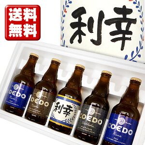 送料無料 名入れビール(青)、地ビールCOEDO(コエド)4本 計5本セット ギフトカートン入り 名入れ 名入れ酒 プレゼント 名入れプレゼント 記念日 還暦 古希 喜寿 傘寿 米寿 誕生日 退職 内祝