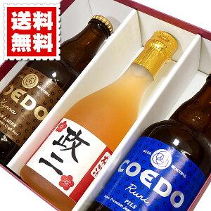送料無料 名入れ梅酒 地ビールCOEDO(コエド)2本 計3本のセット ギフトカートン入り 名入れ 名入れ酒 プレゼント 名入れプレゼント 記念日 還暦 古希 喜寿 傘寿 米寿 誕生日 退職 内祝