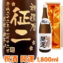 送料無料 日本酒 開運 エッチングボトル 1800ml 桐箱入り 名入れ 名入れ酒 プレゼント 名入れプレゼント 記念日 還暦 …