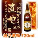 送料無料 名入れ プレゼント 日本酒 越乃寒梅 エッチングボトル 720ml桐箱入り 彫刻 名前入り 名入れ日本酒 名入れプ…