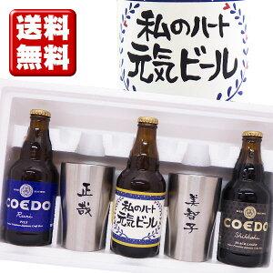 送料無料 ステンレス名入れタンブラー2個と、名入れビール(青)、地ビールCOEDO(コエド)2本 計5点セット ギフトカートン入り 名入れ 名入れ酒 プレゼント 名入れプレゼント 記念日 還暦 古希