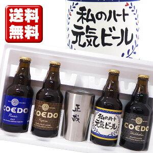 送料無料 名入れタンブラー 名入れビール(青)と、地ビールCOEDO(コエド)3本 計5点セット ギフトカートン入り 名入れ 名入れ酒 プレゼント 名入れプレゼント 記念日 還暦 古希 喜寿 傘寿 米寿