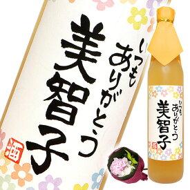 名入れ梅酒 500ml ミニブーケ付き 名入れ 名入れ酒 プレゼント 名入れプレゼント 記念日 還暦 古希 喜寿 傘寿 米寿 誕生日 退職 内祝