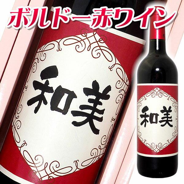 【名入れ プレゼント】名入れ ボルドー赤ワイン 750ml 箱入り 【ワイン ギフト】【フランス】【名入れ】【名前入り】【お酒】【ギフト】【贈り物】【ギフト】【プレゼント】【お祝い】【結婚】【誕生日】【還暦祝い】【退職祝い】【父の日】