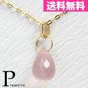 ローズクォーツ K10 ゴールド 天然石 ペンダントトップ 02P18Jun1