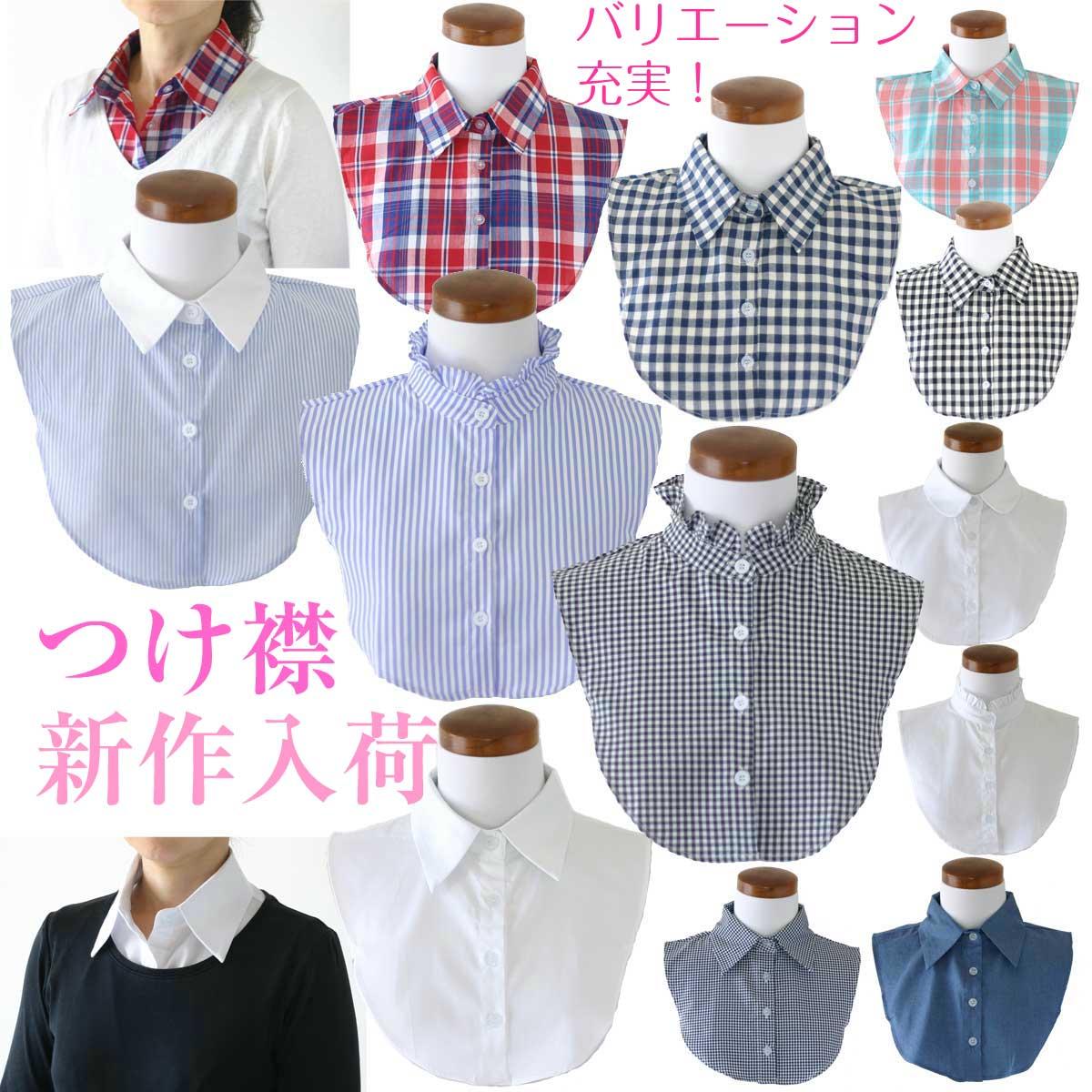 つけ襟 付け襟 つけ衿 つけえり レディース シャツ 新色追加!