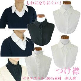 つけ襟 付け襟 つけ衿 つけえり レディース シャツ ★しわになりにくい!ポリエステル素材!新入荷♪