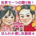 【送料無料!】似顔絵ポストカード「ほんわかウキウキ画」【誕生日プレゼント、記念日用はがき(葉書)】【イラスト、…