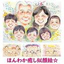 傘寿 祝い プレゼント 80歳 お祝い 80代 父 母 両親 男性 女性 米寿 お祝い 祖父 祖母 88歳 77歳 ギフト 贈り物 白寿 …