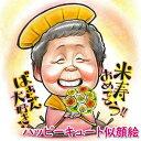 傘寿 祝い プレゼント 米寿 80歳 お祝い 80代 女性 男性 父 母 両親 祖父 祖母 おばあちゃん おじいちゃん 米寿祝い …