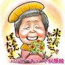 傘寿 祝い プレゼント 米寿 80歳 お祝い 80代 女性 男性 父 母 両親 祖...