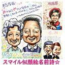 喜寿 祝い 喜寿のお祝い 贈り物 プレゼント 父 母 77歳 男性 女性 古希 古希祝い 70歳 古稀 夫婦 両親 (ポエム お名前…