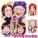 還暦祝い プレゼント 似顔絵 金婚式 古希 祝い 米寿祝い 女性 男性 父 母 両親 記念品 お祝い 名入れ ギフト 70歳 60…