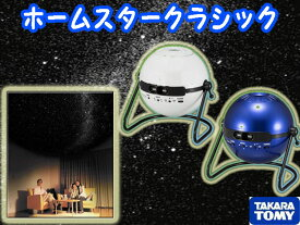 家庭用プラネタリウム ホームスター クラシック HOMESTAR CLASSIC セガトイズ 送料無料