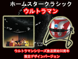 家庭用プラネタリウム ホームスター クラシック ウルトラマン homestar classic ultraman セガトイズ 送料無料