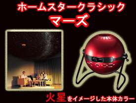 家庭用プラネタリウム ホームスター クラシック マーズ homestar classic MARS セガトイズ 送料無料