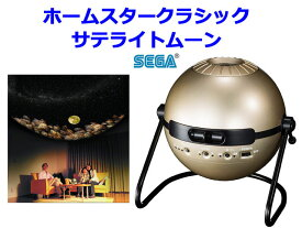 家庭用プラネタリウム ホームスター クラシック サテライトムーン homestar classic satellite moon セガトイズ 送料無料