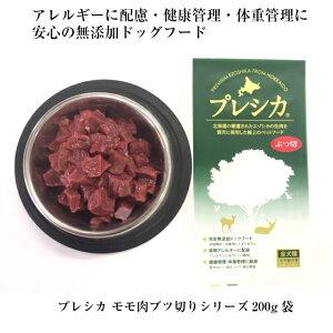【お試し】【0.4kg 鹿肉モモ肉ぶつ切り200g×2袋セット】【北海道産 無添加 鹿肉 ドッグフード 鹿肉 犬用 生肉 ミンチ ドッグフード 無添加】ジビエ ペットフード ご飯 ごはん おやつ 餌