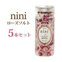niniローズソルト/5本セット