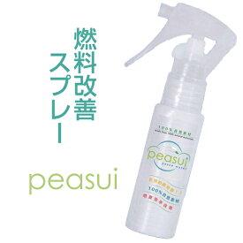ピースイ peasui(peace water)【 燃費 燃費向上 向上 グッズ 燃料消費率 送料無料 楽天 カー用品 】【RCP】【02P01Oct16】