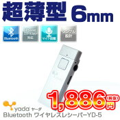 bluetoothレシーバーワイヤレスYD-5
