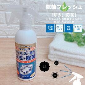 【再入荷】即発送可!送料無料 感染予防日本製 除菌フレッシュスプレー