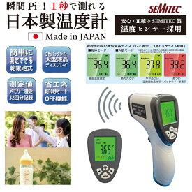 【再々入荷】【送料無料】【即発送可】瞬間Pi!1秒で測れる日本製温度計 セミテック 非接触式温度計 OMHC-HOJP001