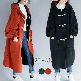 両面着られる ダッフルコート ダッフル ロング丈 コート ジャケット アウター フード付き  レディース 長袖 体型カバー ゆったり オーバーサイズ 大きいサイズ 2L 3L