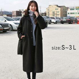 チェスターコート コクーンコート ジャケット レディース  アウター コート ロング チェスター ロングコート 上着 シンプル ゆったり 大きめ  大きいサイズ あったか オーバーサイズ 秋冬 厚手 S M L LL 3L