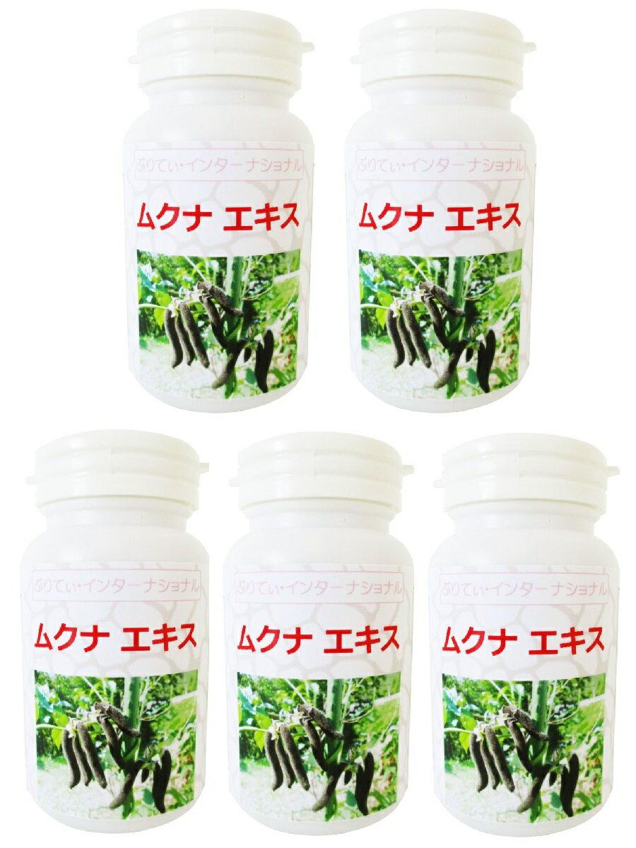 ムクナ 100%濃縮エキス 30日分(120粒)×5個セット