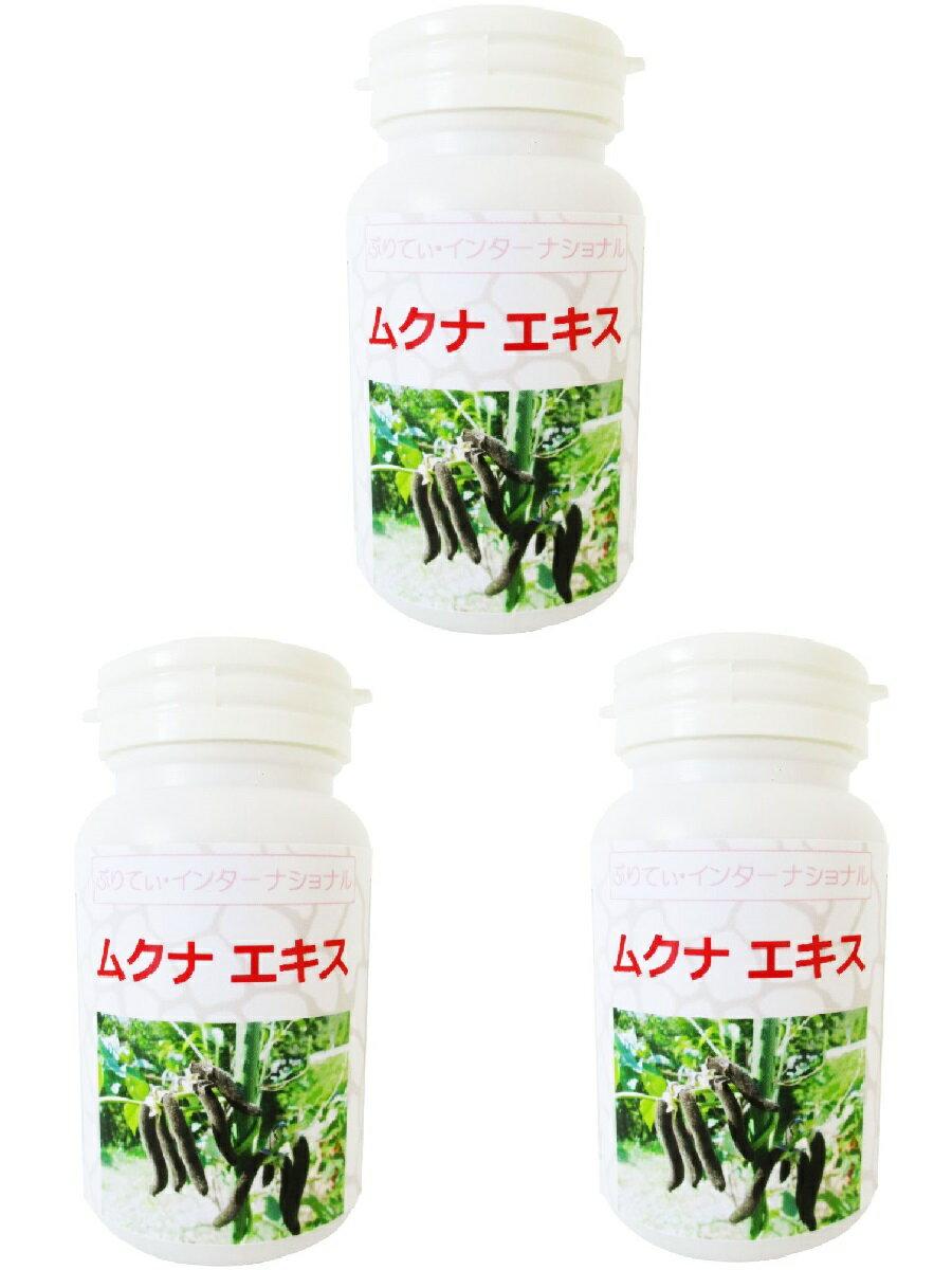 ムクナ 100%濃縮エキス 30日分(120粒)×3個セット