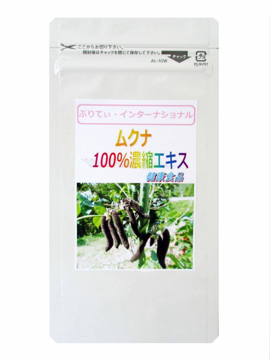 ムクナ 100%濃縮エキス 30日分(120粒)