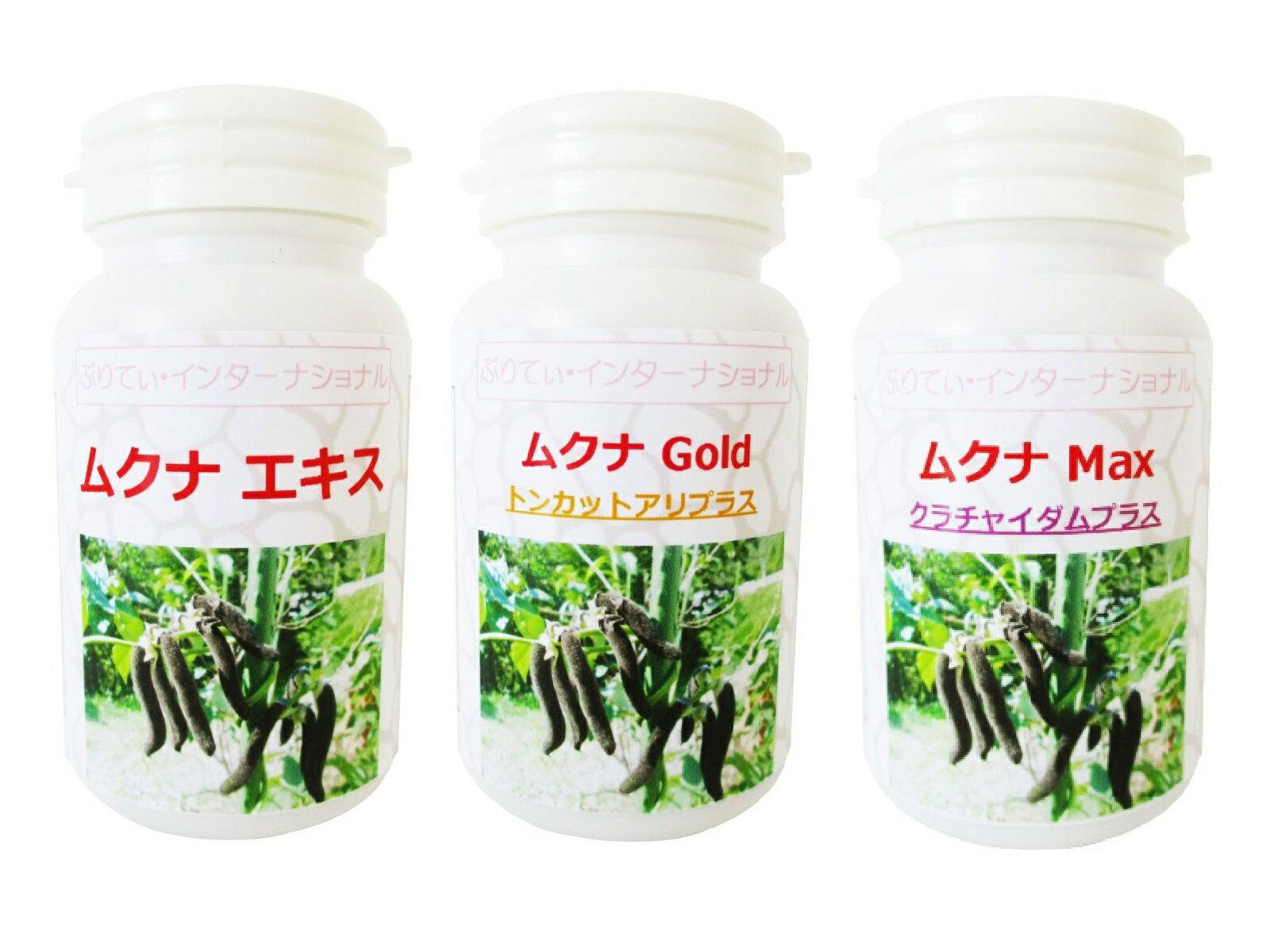 ムクナ スペシャルセット (エキス・Gold・Max各30日分)