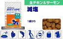 ホリスティックレセピー 減塩 生チキン&サーモン  6.4kg【Holistic RECIPE】【1歳から】【ドッグフード/ペットフ…