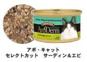 【キャッシュレス5%還元】アボ・ダーム 猫缶 セレクトカット サーディン&エビ(85g)【猫/キャットフード/缶詰/猫缶/ウェット/ネコ】