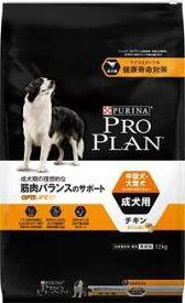 プロプラン ドッグ【中型犬 成犬用】チキン 12kg筋肉バランスのサポート【ピュリナ プロプラン】【ドッグフード/ドライフード】