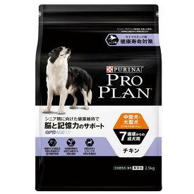 プロプラン ドッグ【中型犬・大型犬/7歳以上の成犬用】チキン12kg【PROPLAN】【ピュリナ プロプラン】【ドッグフード/ドライフード】