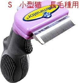 FURminator【正規品】【 ファーミネーター S 小型猫 長毛種用】