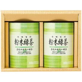 静岡粉末緑茶詰合せ (KN-025) [キャンセル・変更・返品不可]