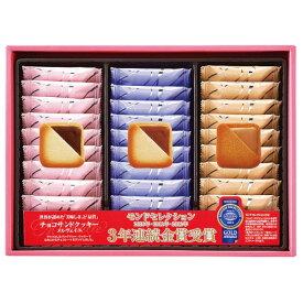 チョコサンドクッキー(メルヴェイユ)27枚入 (1号) [キャンセル・変更・返品不可]